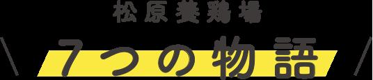 松原養鶏場 7つの物語